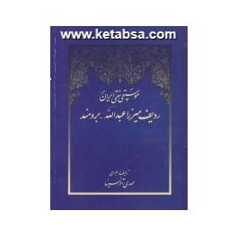 موسیقی سنتی ایران ردیف میرزاعبدالله - برومند (سروش)