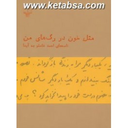 مثل خون در رگ های من : نامه های احمد شاملو به آیدا (چشمه)