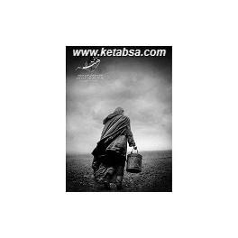 فصلنامه تخصصی سینما و عکاسی : مشق هنر : شماره ششم
