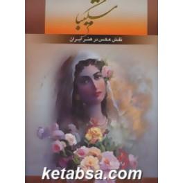 نقش عکس در هنر ایران (گویا) رحلی باقاب گلاسه