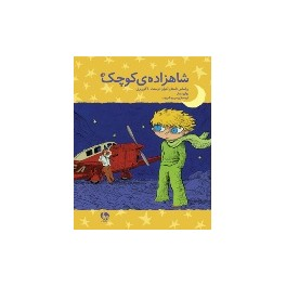 شاهزاده ی کوچک (نظر) بر اساس داستان اگزوپری
