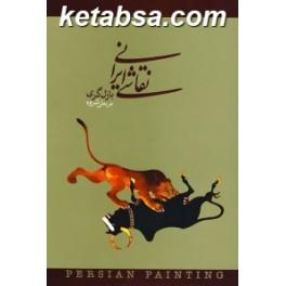 نقاشی ایرانی (دنیای نو)